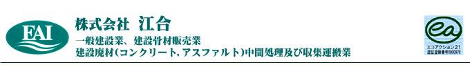 株式会社江合ホームページ